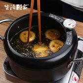 【生活采家】日韓炸物20cm油炸鍋瀝油盤二件組#99415