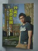 【書寶二手書T6/財經企管_KOM】19歲的追夢藍圖_李曙