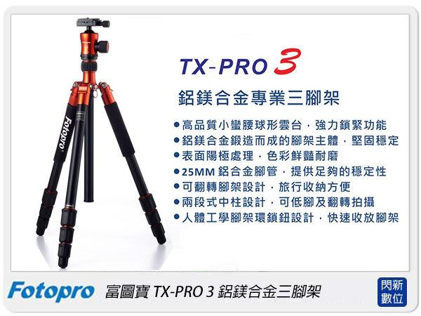 FOTOPRO 富圖寶 TX-PRO III/TX-PRO3/TXPRO3 腳架(含雲台及背袋) 【0利率,免運費】