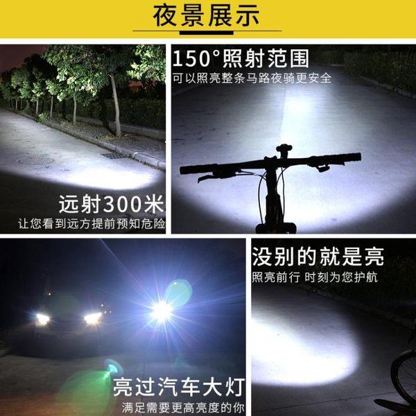 自行車燈車前燈充電夜騎強光騎行手電筒腳踏車燈