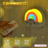 小夜燈  遙控小夜燈led插電定時調光嬰兒喂奶燈床頭燈光控彩虹燈 城市科技DF