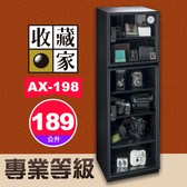 【AX-198】收藏家 六層 專業等級系列 電子防潮箱 AX系列 大型除濕防潮主機 大容量 屮Z7