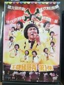挖寶二手片-T04-152-正版DVD-華語【王牌豬哥秀 第1集】-(直購價)