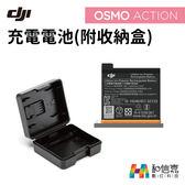 【和信嘉】DJI 原廠 OSMO ACTION 專用電池 (附收納盒) 1300mAh