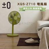 【秋季新色上市】日本 正負零±0 Z710 綠色 生活電風扇 XQS-Z710 電風扇  節能 12吋 遙控器公司貨