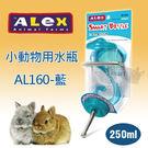 PetLand寵物樂園《Alex》小動物專用水瓶 AL160 - 藍色250ml