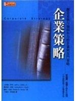 二手書《企業策略-創造並執行強而有力的企業與部門策略(EMBA系列)》 R2Y ISBN:9574935477