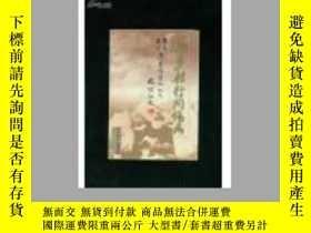二手書博民逛書店穩步輕行問傷病罕見華東軍 區第一重傷醫院院志 僅印1.5千冊 附