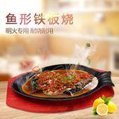 鑄鐵長方形鐵板燒牛排家用燒烤盤 商用鐵板燒烤店韓式烤魚盤  igo 薔薇時尚