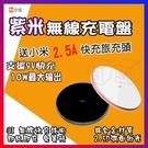 紫米 ZMI 無線充電器 快充 9V 10W 即放即充 鋁合金材質 小米套裝版 無線充電盤 GM數位生活館