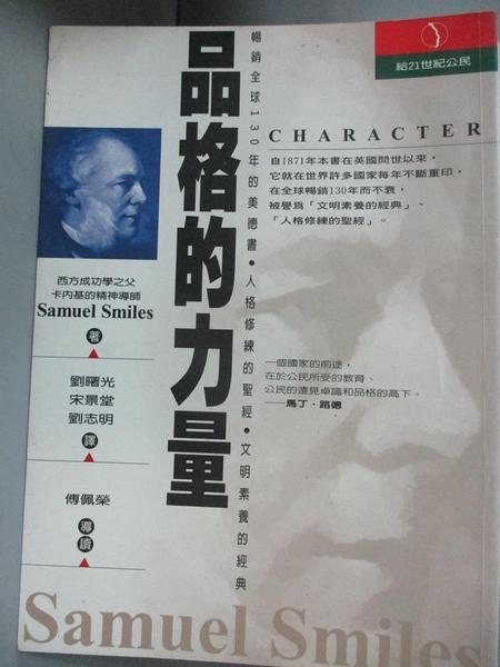 【書寶二手書T7/勵志_IDI】品格的力量_Samuel Smiles