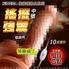 按摩棒 香港久興 肌肉真莖 10段變頻USB供電強吸盤陽具 搖擺震動版-中版