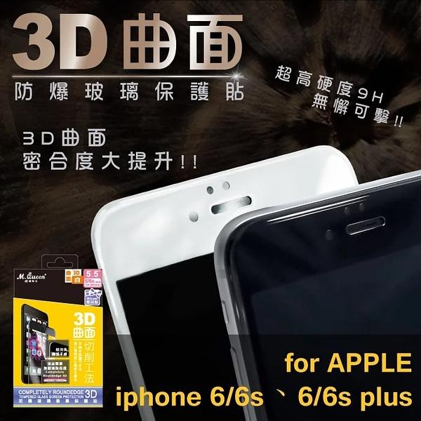 APPLE iPhone6plus i6plus  i6+  3D曲面玻璃保護貼 鋼化 9H 滿版 防指紋 耐刮耐磨【MQueen膜法女王】