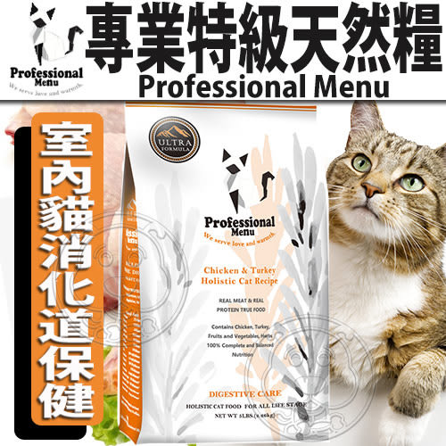 【培菓平價寵物網】Professional Menu專業》室內貓消化道保健天然糧貓飼料-15lb6.8kg