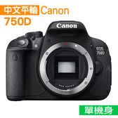 Canon EOS 750D BODY 單機身(中文平輸)