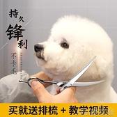 寵物美容剪刀專業泰迪理發神器修毛套裝彎剪狗毛工具狗狗剪毛剪刀 快速出貨