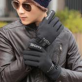冬季男士手套騎車開車防滑防寒手套加絨加厚韓版潮男士保暖手套冬 潔思米