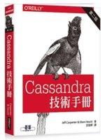 二手書博民逛書店《Cassandra技術手冊第二版 Cassandra: The