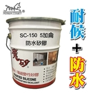 EZ-SC-150愛家捷易利修 粉刷式屋頂外牆防水矽膠漆 5加侖灰色 防水塗料 防水面漆 抗UV好施工