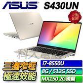 【ASUS華碩】【零利率】 【再送好康禮】S430UN-0092F8550U 閃漾金 ◢14吋窄邊框8代輕薄筆電 ◣