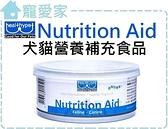 【寵愛家】healthypet-犬貓營養補充食品-Nutrition Aid-158g,獸醫師推薦 .