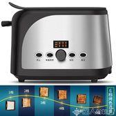 麵包機烤面包機迷你家用全自動早餐烘烤2片吐司機土司多士爐 【多變搭配】
