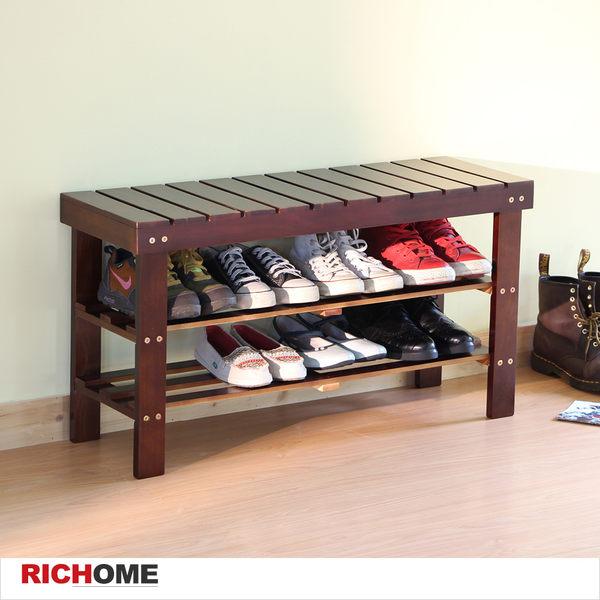 【RICHOME】CH319《路德穿鞋椅》鞋櫃/鞋架/工作桌/書架/辦公椅/收納椅/花架/置物架