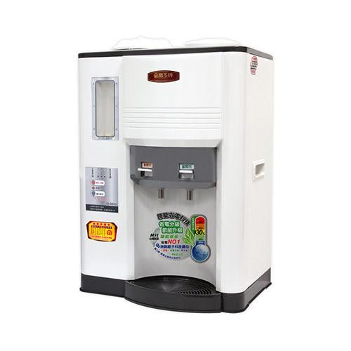晶工牌10.5(L)溫熱全自動開飲機