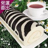 糖果貓烘焙 斑馬蛋糕捲(420g/條)【免運直出】