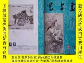 二手書博民逛書店書與畫罕見1990年第5期 總第32期Y4676 上海書畫出版社