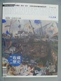 【書寶二手書T5/雜誌期刊_YIO】典藏投資_118期_收藏歷史等