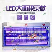 滅蚊燈滅蠅燈餐廳用商用滅蒼蠅家用驅蚊燈室內無輻射捕蚊器電蚊燈「時尚彩虹屋」