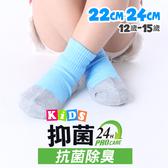 瑪榭 抑菌防臭足弓加強1/2長童襪-棉紗(22~24cm) MK-31841