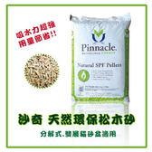 【力奇】沙奇 天然環保松木砂-繁殖包-40LB/磅(約18kg)-480元 免運費 (G002E03-1)