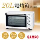 超下殺【聲寶SAMPO】20L電烤箱 KZ-XD20