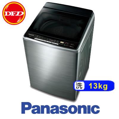 國際牌 PANASONIC NA-V130DBS-S 13kg 直立式 洗衣機 ECONAVI+nanoe 雙科技系列 ※運費另計(需加購)