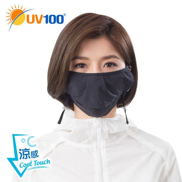 UV100 防曬 抗UV-涼感防塵透氣口罩-耳繩可調
