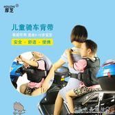 電動摩托車安全帶兒童安全帶電瓶車騎行小孩防摔座椅綁帶寶寶背帶 水晶鞋坊