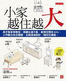 (二手書)小家,越住越大:高手幫家微整型,客廳永遠不亂、廚房空間多30%、小坪數也..