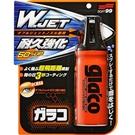 【南紡購物中心】日本 SOFT99 免雨刷W(耐久強化型)