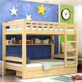 兒童床 實木學生上下鋪松木床高低母子床雙層成人床可定制廠家直銷【全館免運】