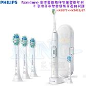 【贈HX9023智能清除牙菌斑刷頭 共3+2=5個】飛利浦 HX6877/HX-6877 PHILIPS 音波震動極淨完美電動牙刷