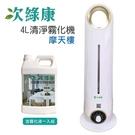 【次綠康】4L自動消毒機(含霧化液*1桶)組
