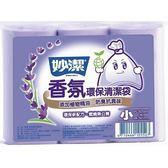 妙潔香氛環保清潔垃圾袋(小)15L/53*43cm【愛買】