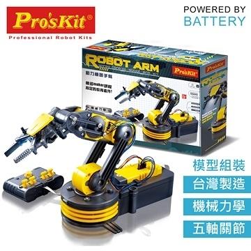 又敗家@台灣製Pro'skit科學玩具線控機械動力機器手臂多軸夾爪含LED探照燈GE-535N親子玩具