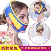 面罩神器雙下巴面部提升v臉塑形緊致綁帶臉型矯正器去法令紋