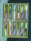 【書寶二手書T5/翻譯小說_NAJ】在一起就好_施瑞瑄, 安娜‧戈華達