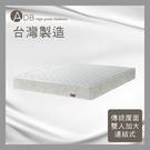 【多瓦娜】ADB-傑夫傳統蓆面二線連結式床墊/雙人加大6尺-150-42-C