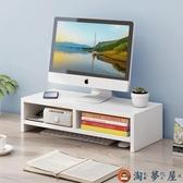 臺式電腦增高架桌面收納置物架顯示器抬高架支架墊高架【淘夢屋】