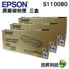 【三支組合 ↘10490元】EPSON S110080 黑 原廠碳粉匣 適用M220 M310 M320